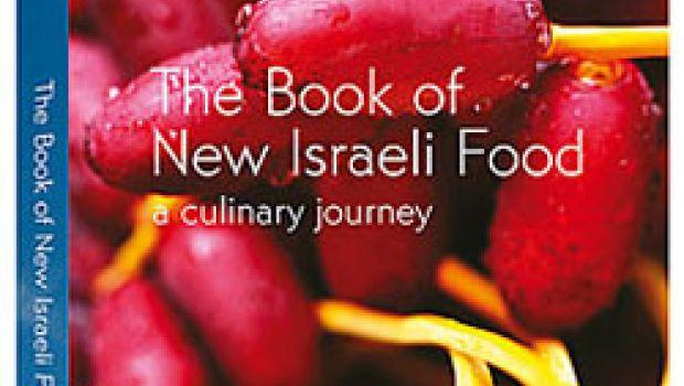 Un tocco di cibo e vino israeliano