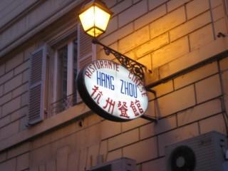 Hang Zhou, Roma