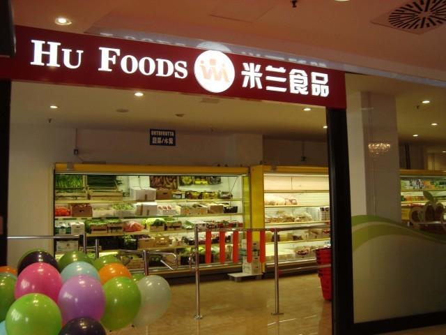 Hu Foods