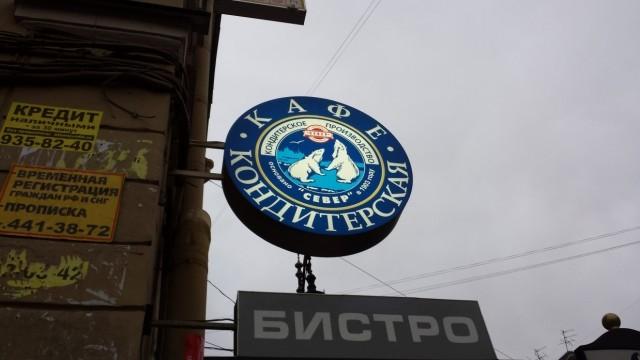 Russia insegne