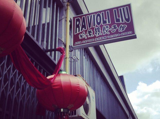 ravioli-liu