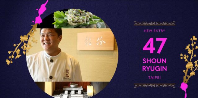 47-shoun-ryugin
