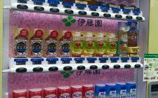 Giappone: 15 bibite da bere ai distributori