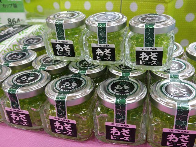 wasabi-beads