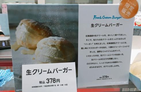 La risposta giapponese al maritozzo: whipped cream burger