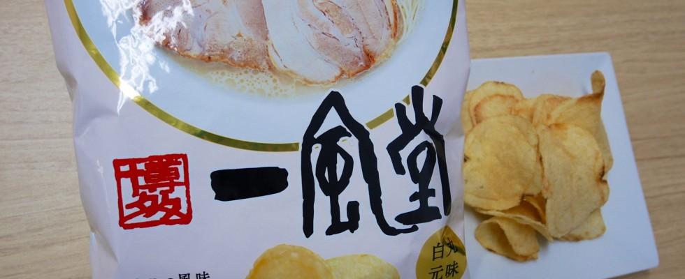 Ippudo lancia le patatine al tonkotsu ramen